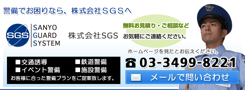 警備でお困りなら、株式会社SGSへ