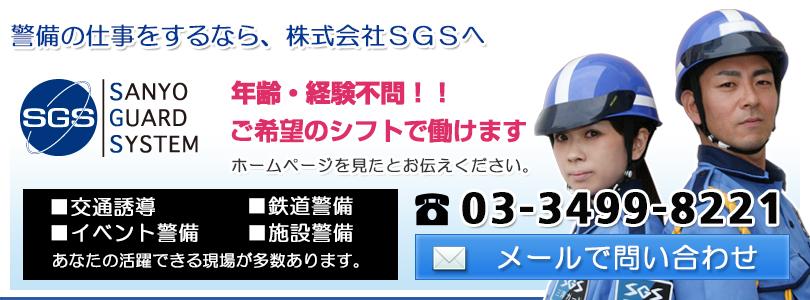 警備の仕事をするなら、株式会社SGSへ