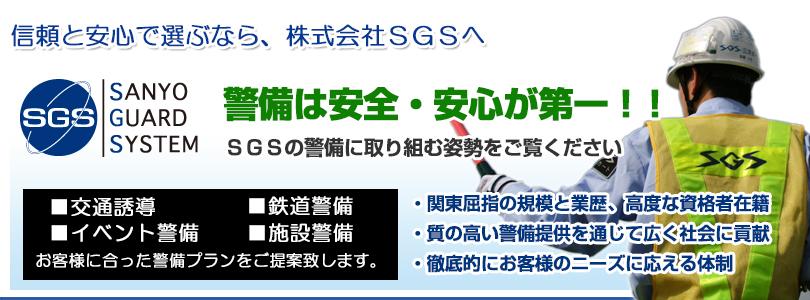 信頼と安心で選ぶなら、株式会社SGSへ